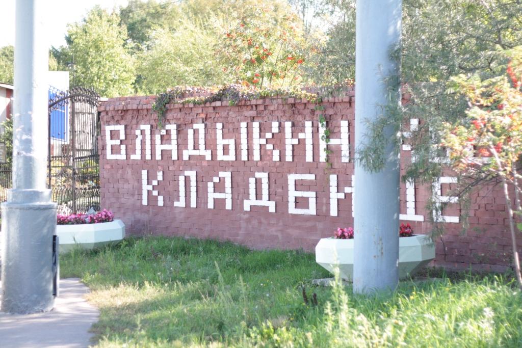 Владыкинское кладбище.JPG