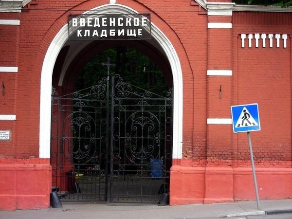 Введенское кладбище.jpg