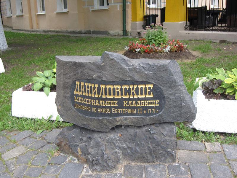 Даниловское кладбище2.jpg