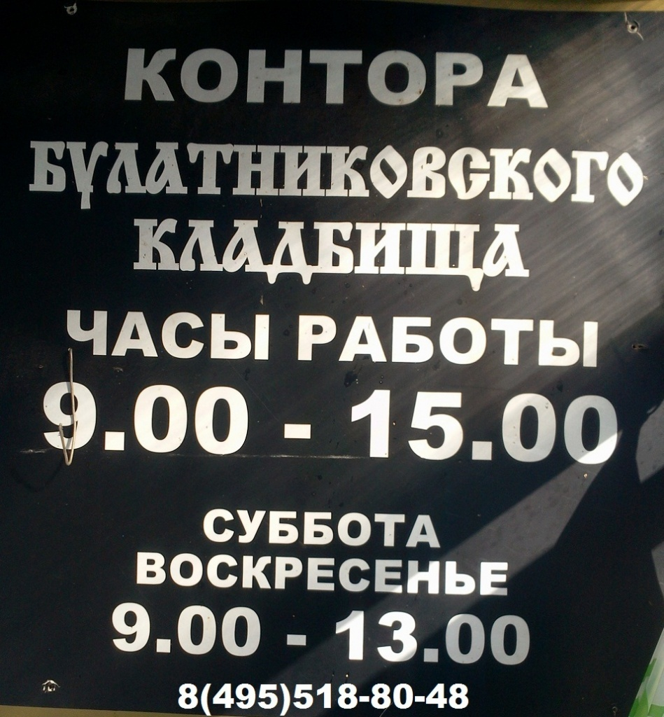 Булатниковское кладбище.jpg