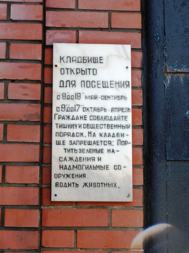 Капотненское кладбище3.JPG