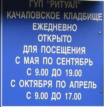 Качаловское кладбище1.jpg