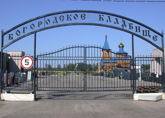 Московская Ритуальная Служба-богородское кладбище.jpg