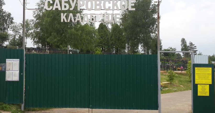 saburovskoe-.jpg