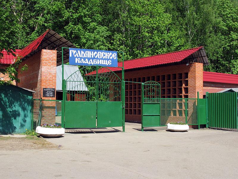 Гольяновское кладбище.jpg