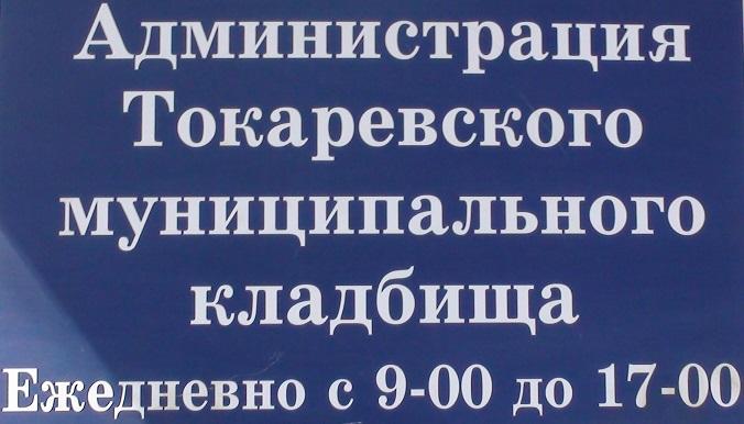 Токаревское.JPG