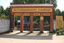 Долгопрудненское кладбище4.jpg