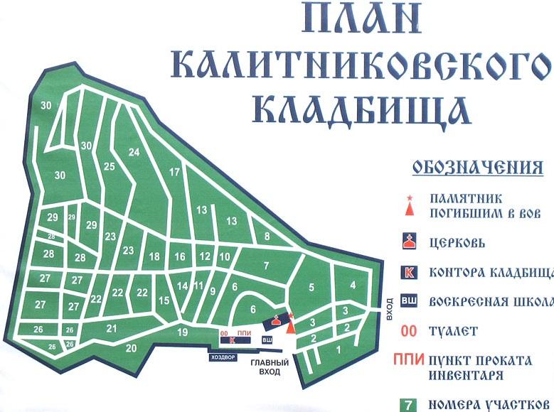 Калитниковское кладбище7.jpg